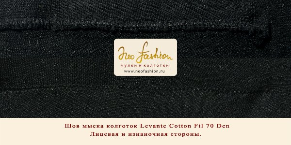 Колготки Levante Cotton Fil 70 Den: шов мыска