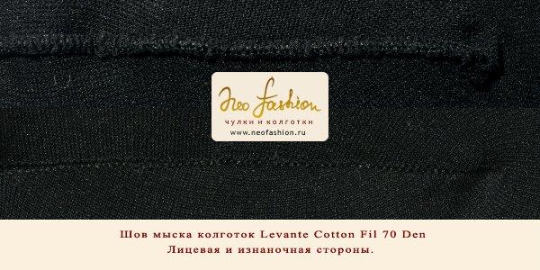 Колготки Levante Cotton Fil 70 Den: шов мыска