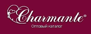 charmante оптовый каталог