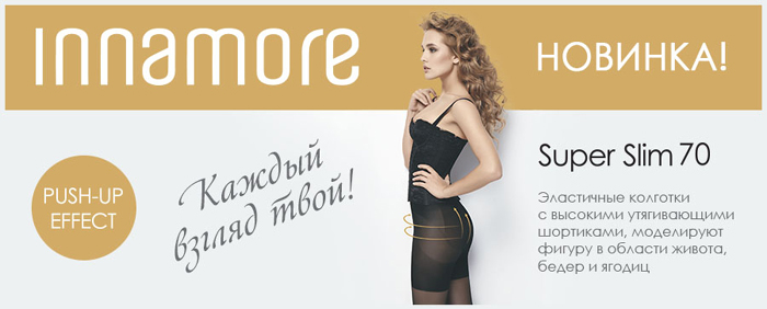 �������� Innamore Super Slim 70