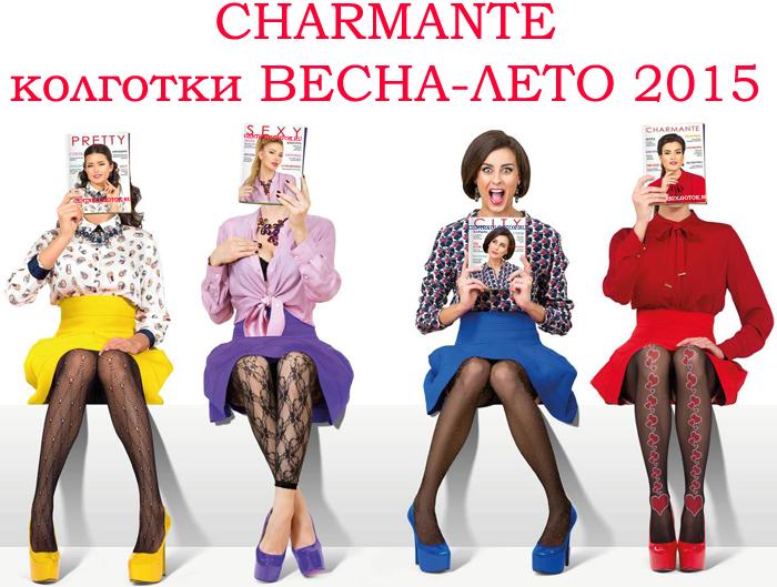 �������� CHARMANTE �����-���� 2015 �����