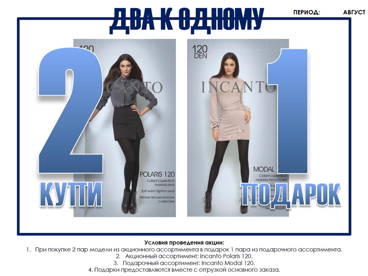 Акция на колготки торговой марки INCANTO ДВА К ОДНОМУ