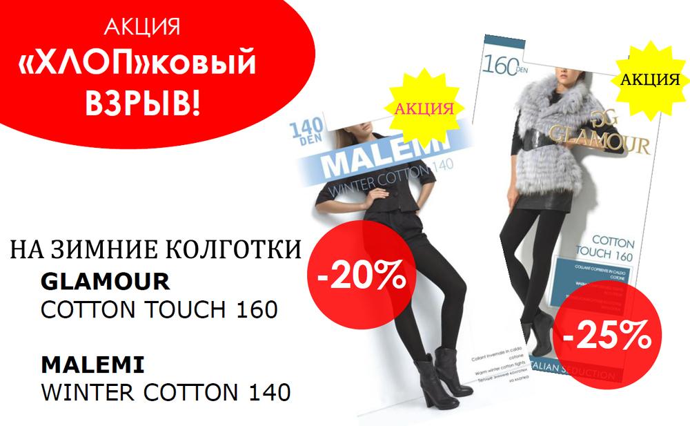 акция на Колготки GLAMOUR Cotton Touch 160 и Колготки MALEMI Winter Cotton 140