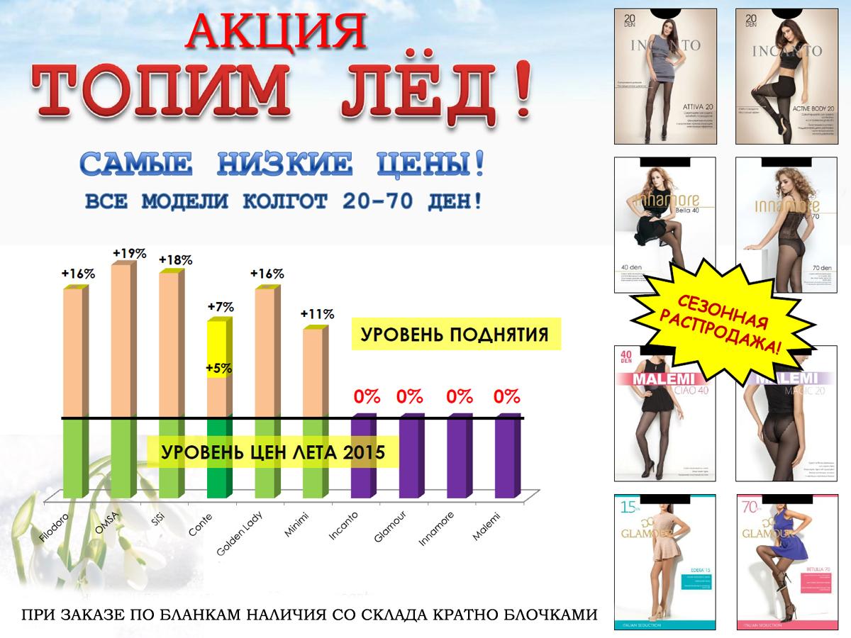 Снижение цен на колготки INCANTO INNAMORE MALEMI GLAMOUR